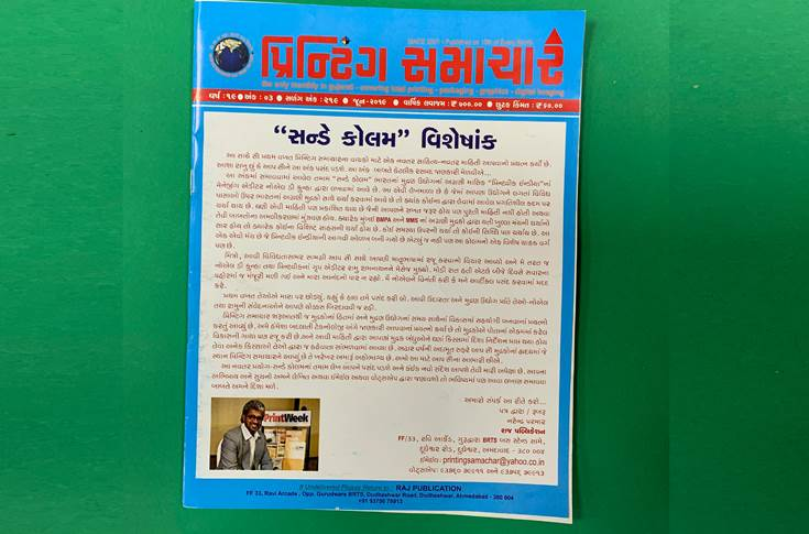 The Noel D'Cuha Sunday Column – extends its roots in the city of Gujarat – featured in Gujarat's only magazine for print, Printing Samachar